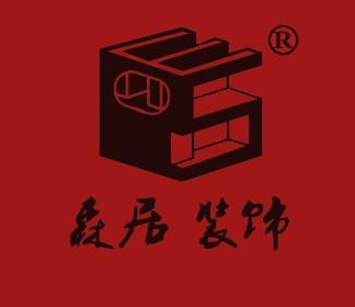 广州森居建筑装饰工程有限公司