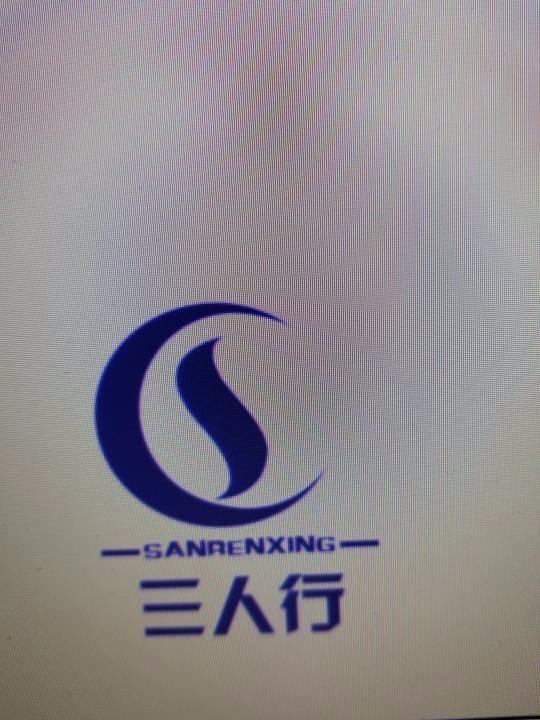 滁州三人行建筑装饰工程有限公司
