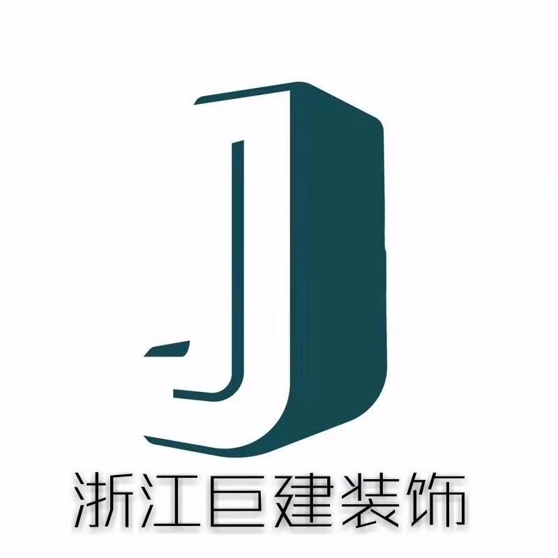 浙江巨建装饰工程有限公司