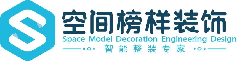 江苏空间榜样装饰工程设计有限公司