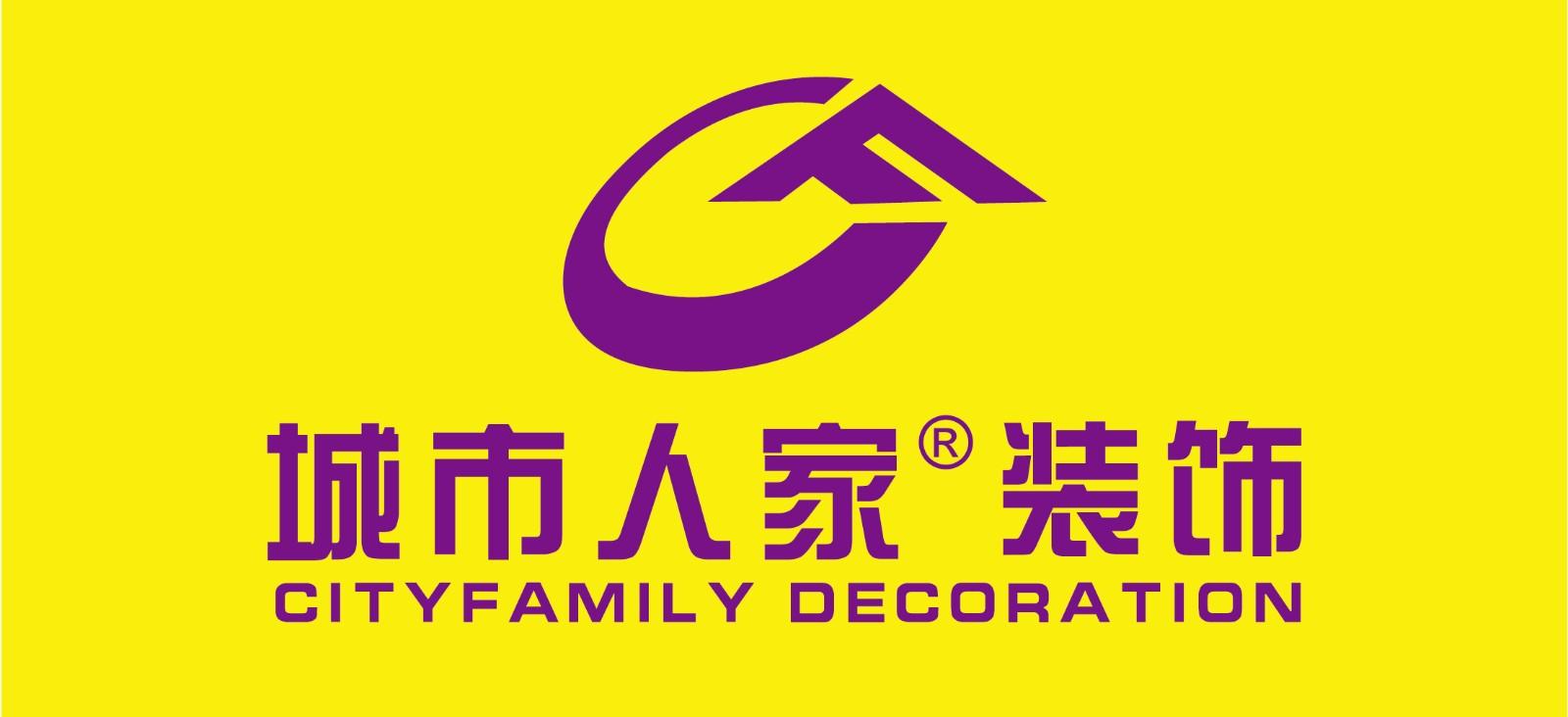 青岛城市人家装饰设计有限公司
