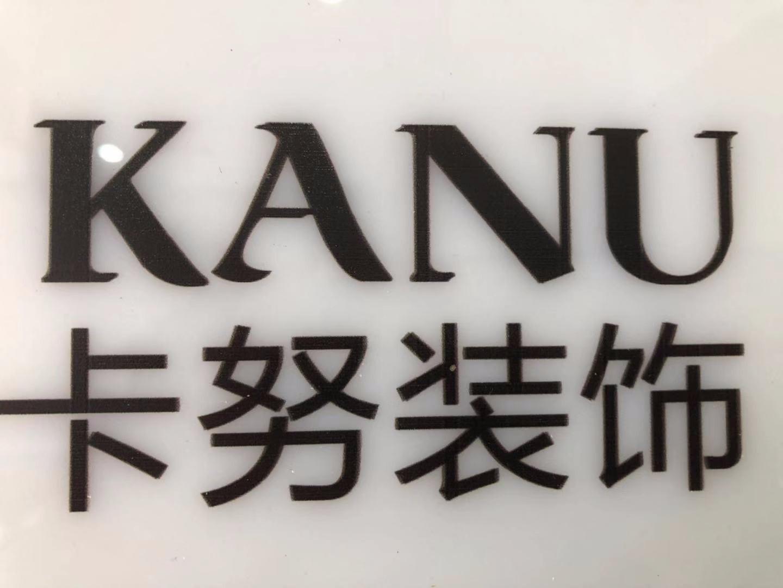 南京市卡努装饰工程有限公司