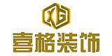 蚌埠喜格装饰建筑装饰工程有限公司