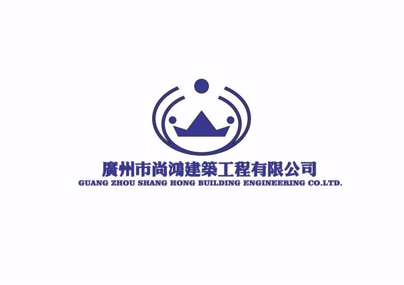 广州市尚鸿建筑有限公司