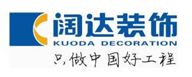 北京阔达装饰六安分公司(六安金匠装饰设计工程公司)