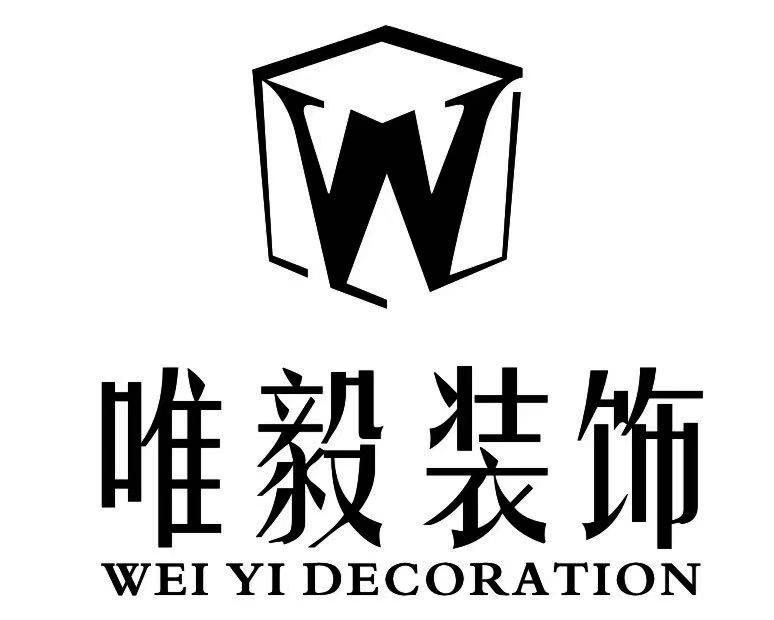 滁州唯毅装饰设计有限公司