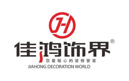 广东佳鸿饰界装饰工程设计有限公司