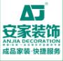苏州安家装饰设计工程有限公司