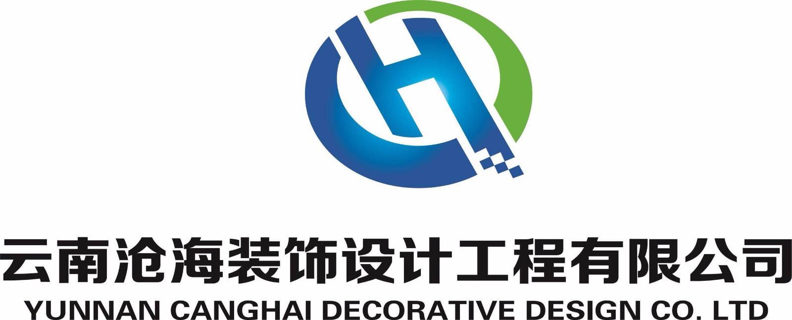 云南沧海装饰设计工程有限公司