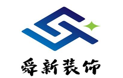 杭州舜新装饰工程有限公司