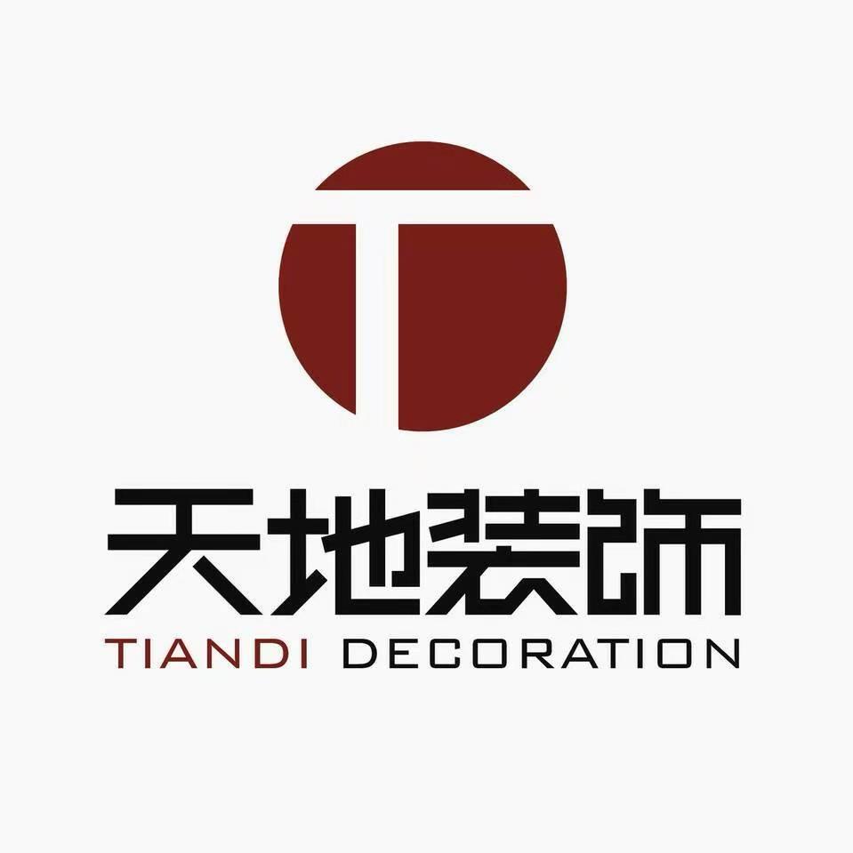 滁州市天造地设装饰设计工程有限公司