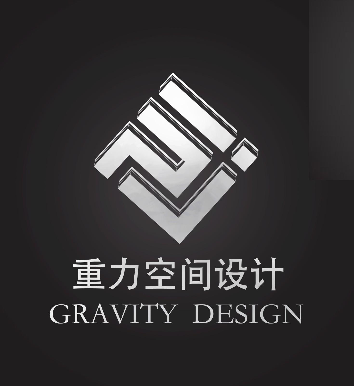 中山市重力空间设计有限公司