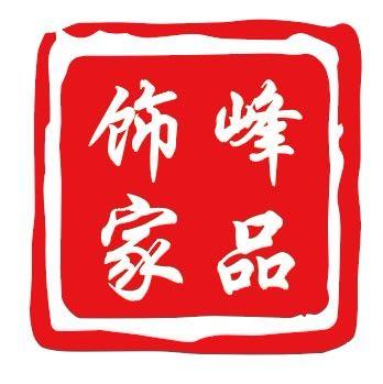 峰品饰家(北京)科技有限公司