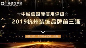 2019杭州装饰品牌前三强