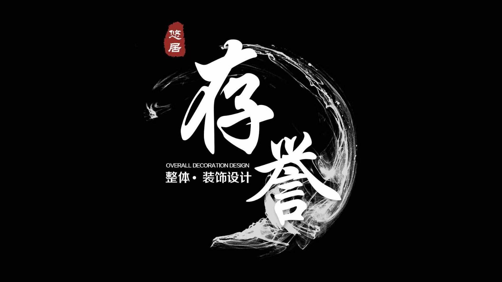江苏存誉悠居装饰设计有限公司
