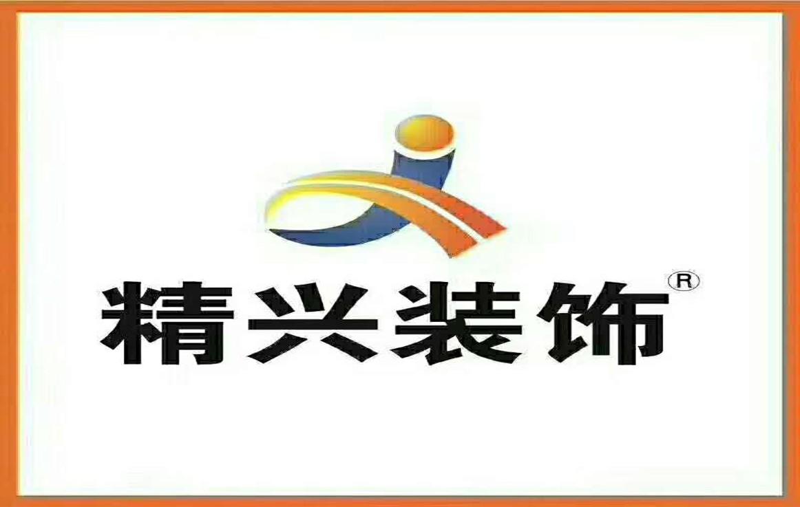 北京精诚兴业装饰设计有限公司
