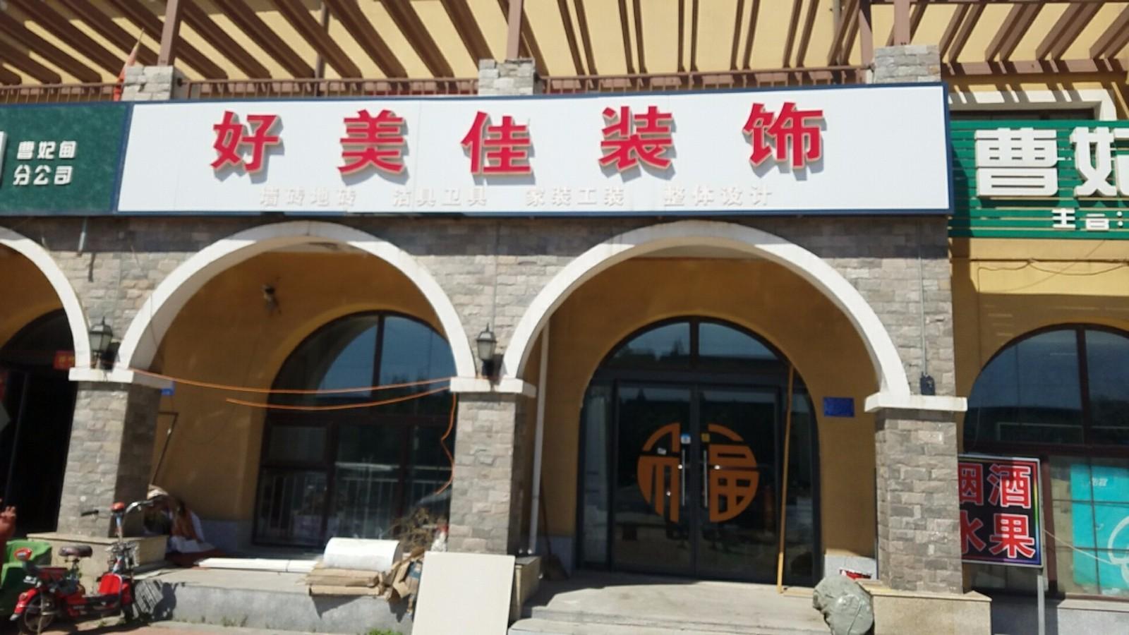唐山市好美佳建筑装饰工程有限公司