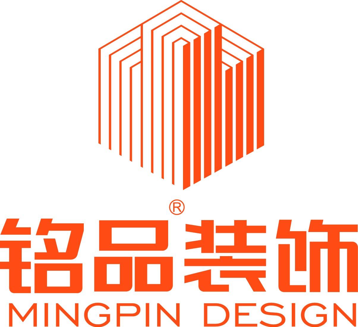 浙江铭品装饰工程有限公司绍兴分公司