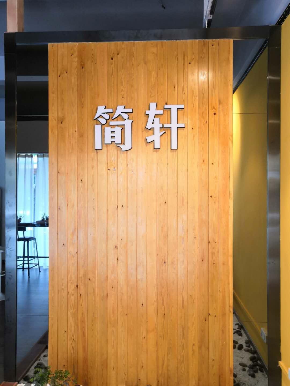 中山市简轩装饰工程有限公司
