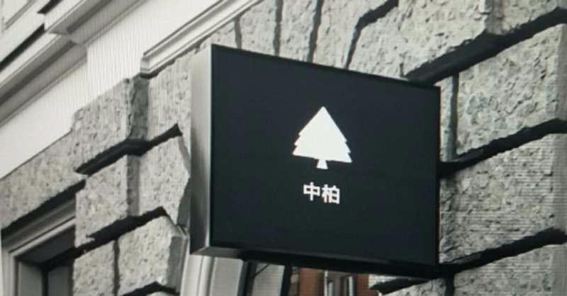 唐山中柏设计装饰有限公司
