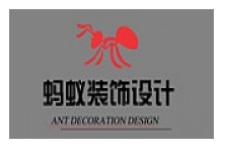 湖南蚂蚁装饰设计工程有限公司