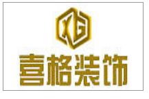 湖南喜格装饰有限公司