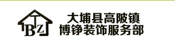 大埔县博铮装饰服务部