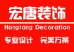 湖州宏唐装饰工程有限公司