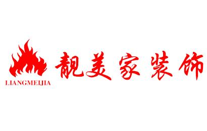广州靓美家装饰建材有限公司芜湖分公司