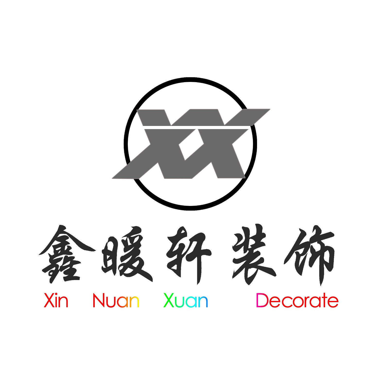 晋江市鑫暖轩装饰设计工程有限公司