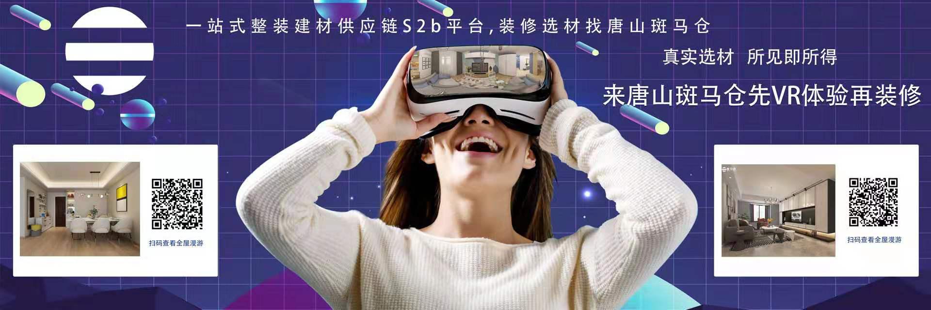 唐山斑材科技有限公司