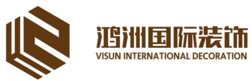 浙江鸿洲建筑装饰设计工程有限公司