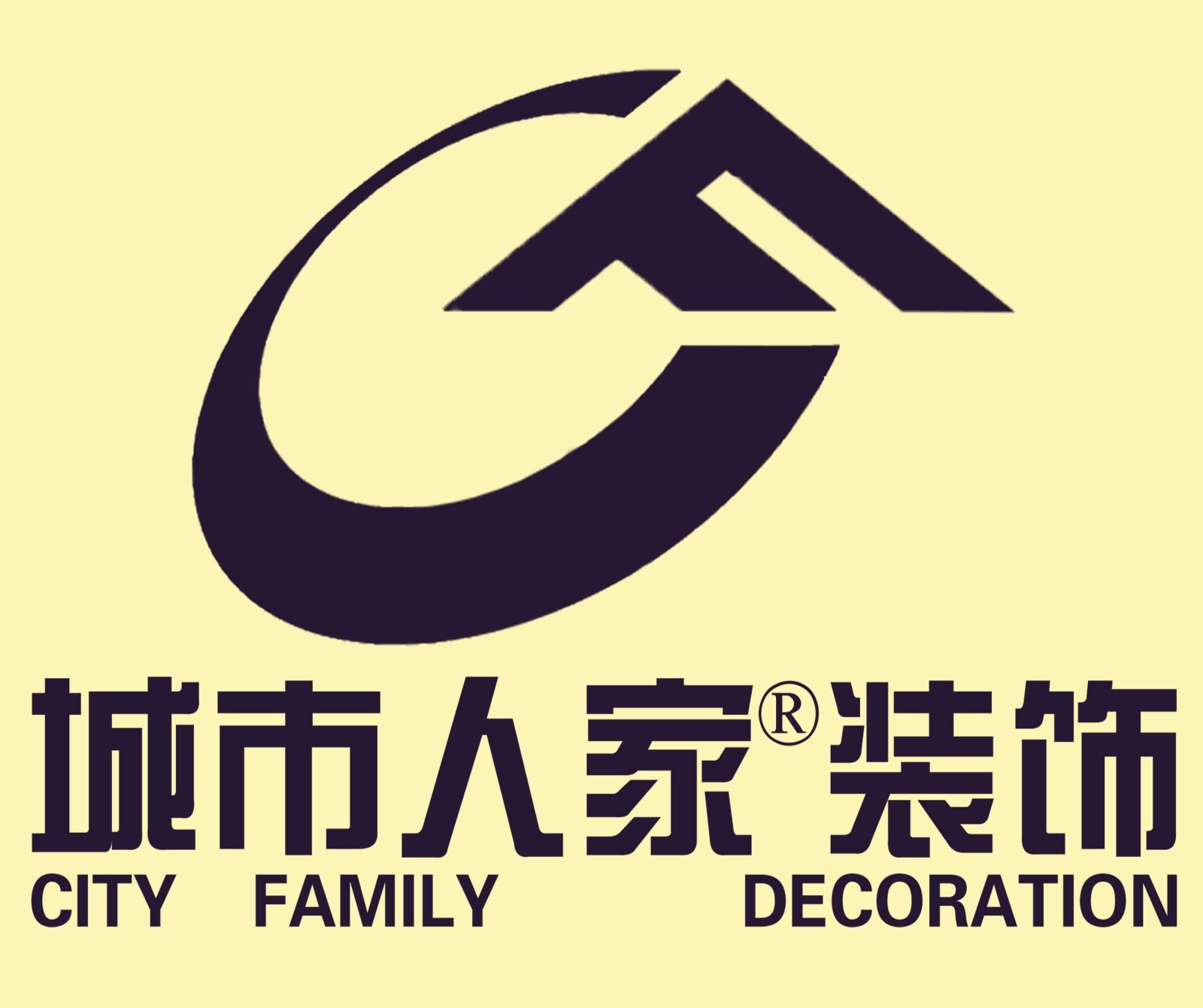 哈尔滨城市人家装饰有限公司