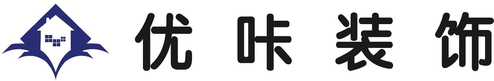 洛阳优咔装饰工程有限公司