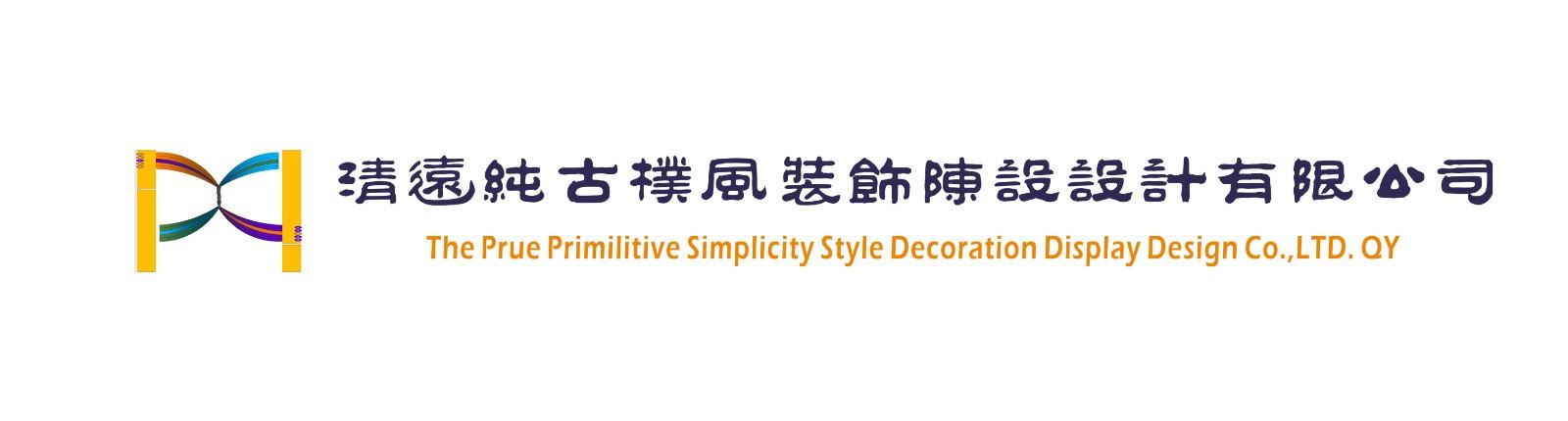 清远纯古朴风装饰陈设设计有限公司