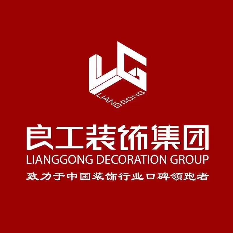 杭州良工装饰有限公司诸暨分公司