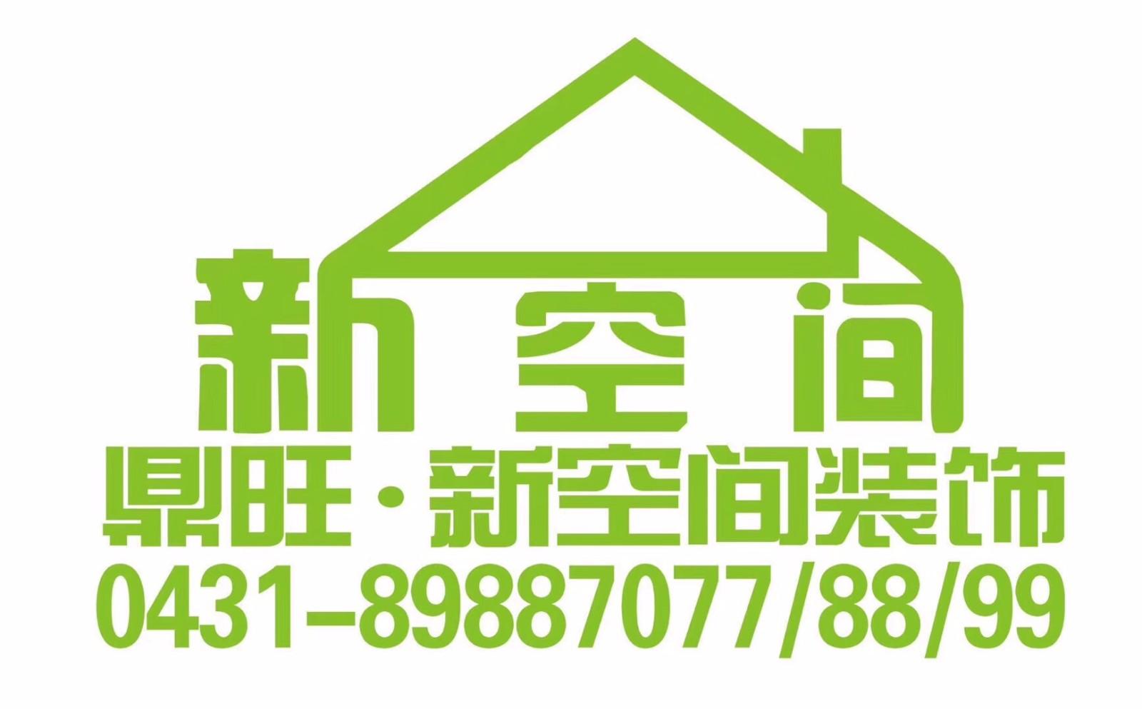 吉林省鼎旺新空间建筑装饰工程有限公司