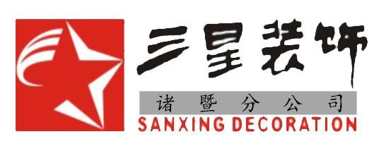 惠州市三星装饰设计工程有限公司诸暨分公司