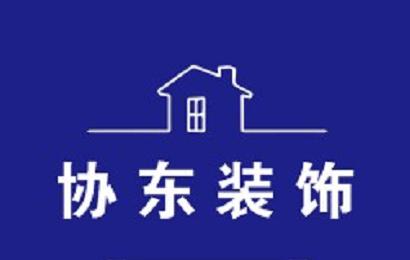 徐州协东装饰