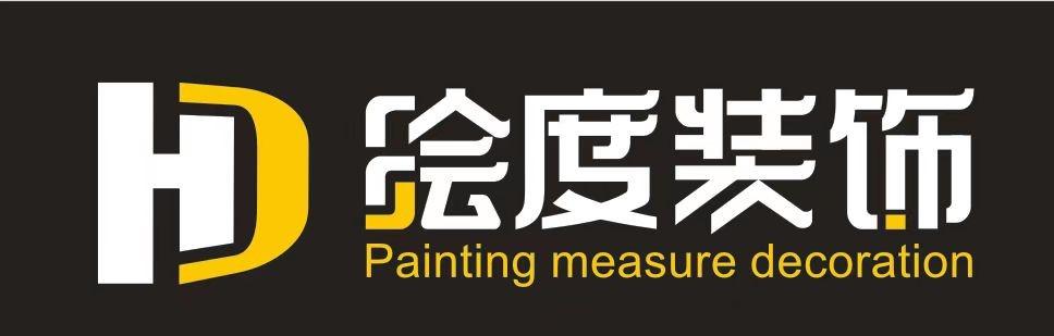 昆明绘度建筑装饰设计工程有限公司