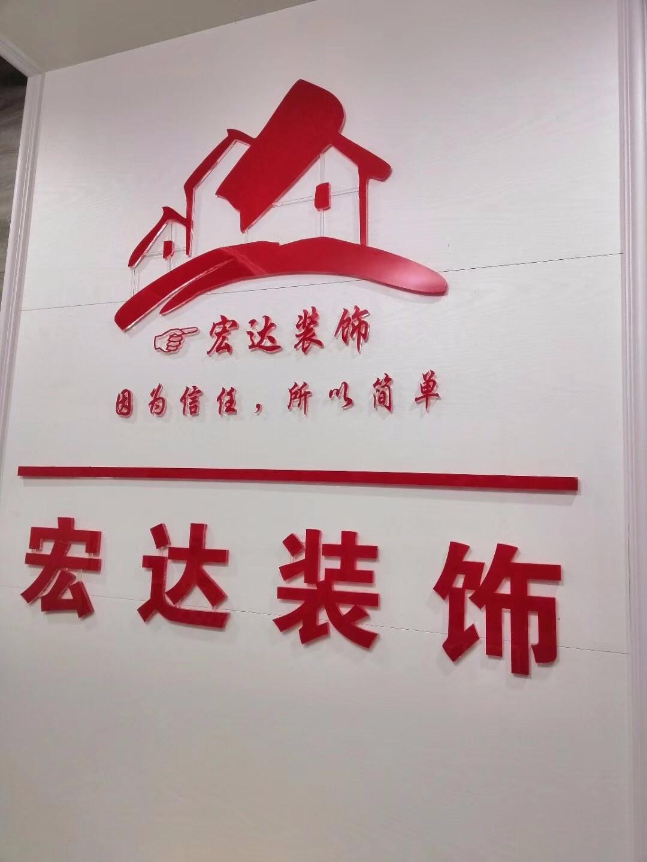 耒阳市宏达装饰设计工程有限公司