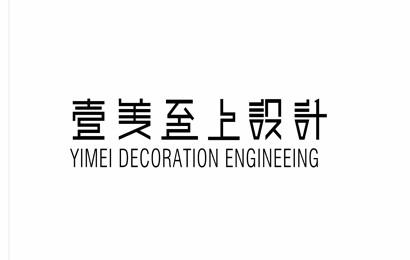 贵州壹美之上建筑装饰工程有限公司
