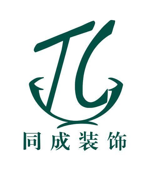 北京同成建筑装饰工程有限公司