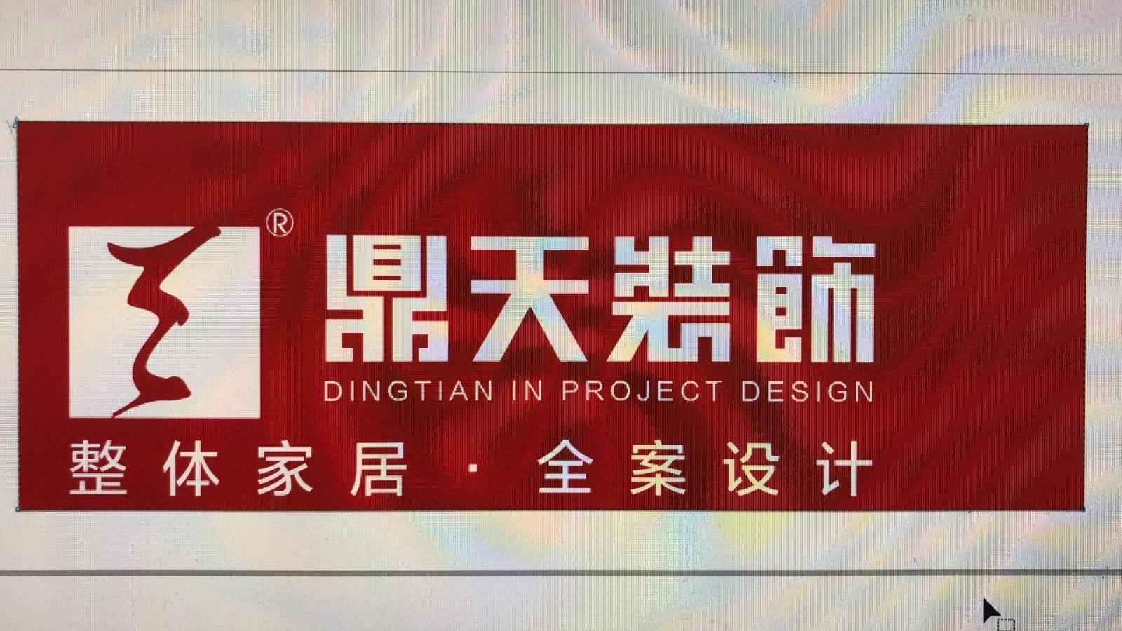 宁波北仑鼎天装饰设计工程有限公司
