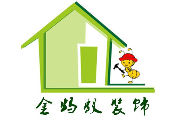 六安金蚂蚁建筑装饰工程有限公司