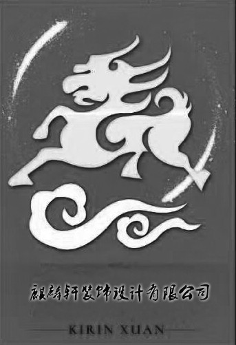 安徽省麒麟轩装饰设计有限公司