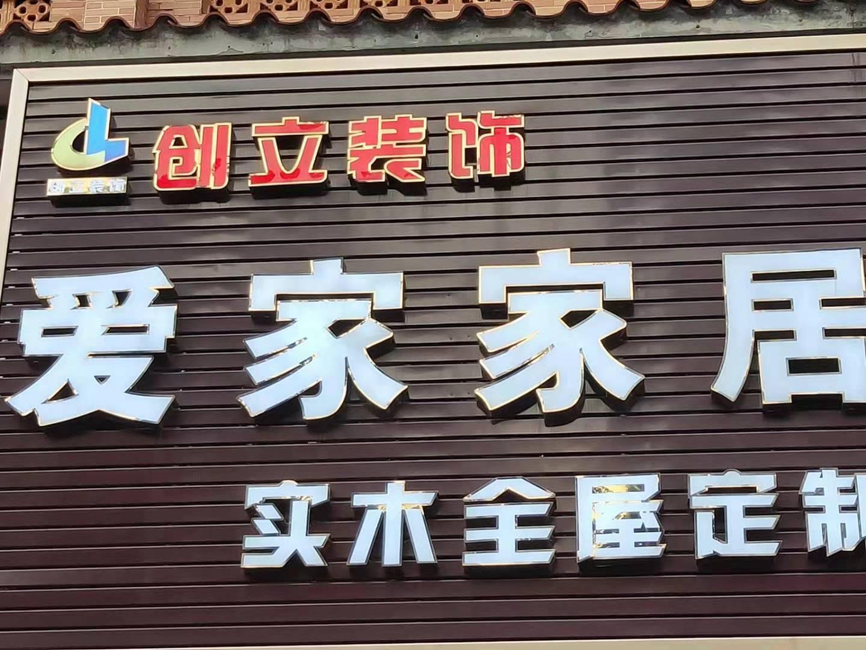 梅州市梅县区程江创立装饰设计服务部