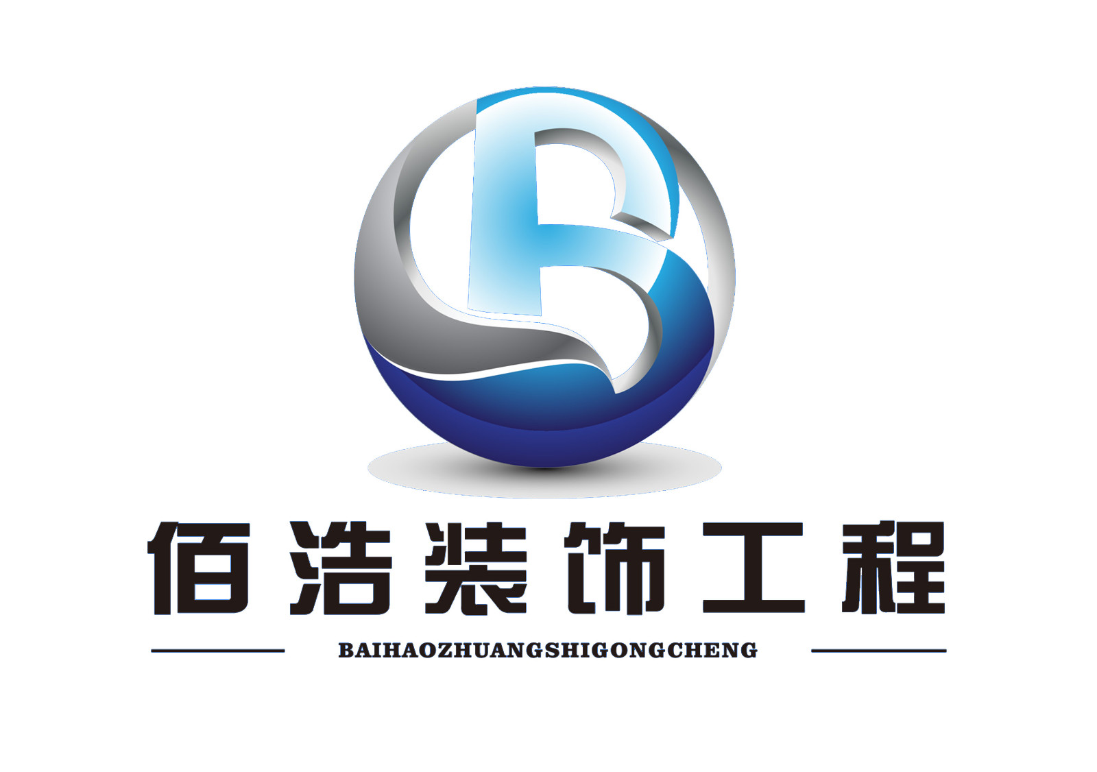 洛阳佰浩装饰工程有限公司