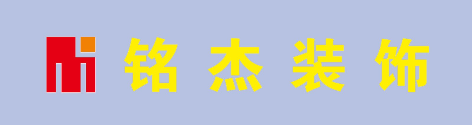 江苏省盐城市铭杰装饰工程有限公司