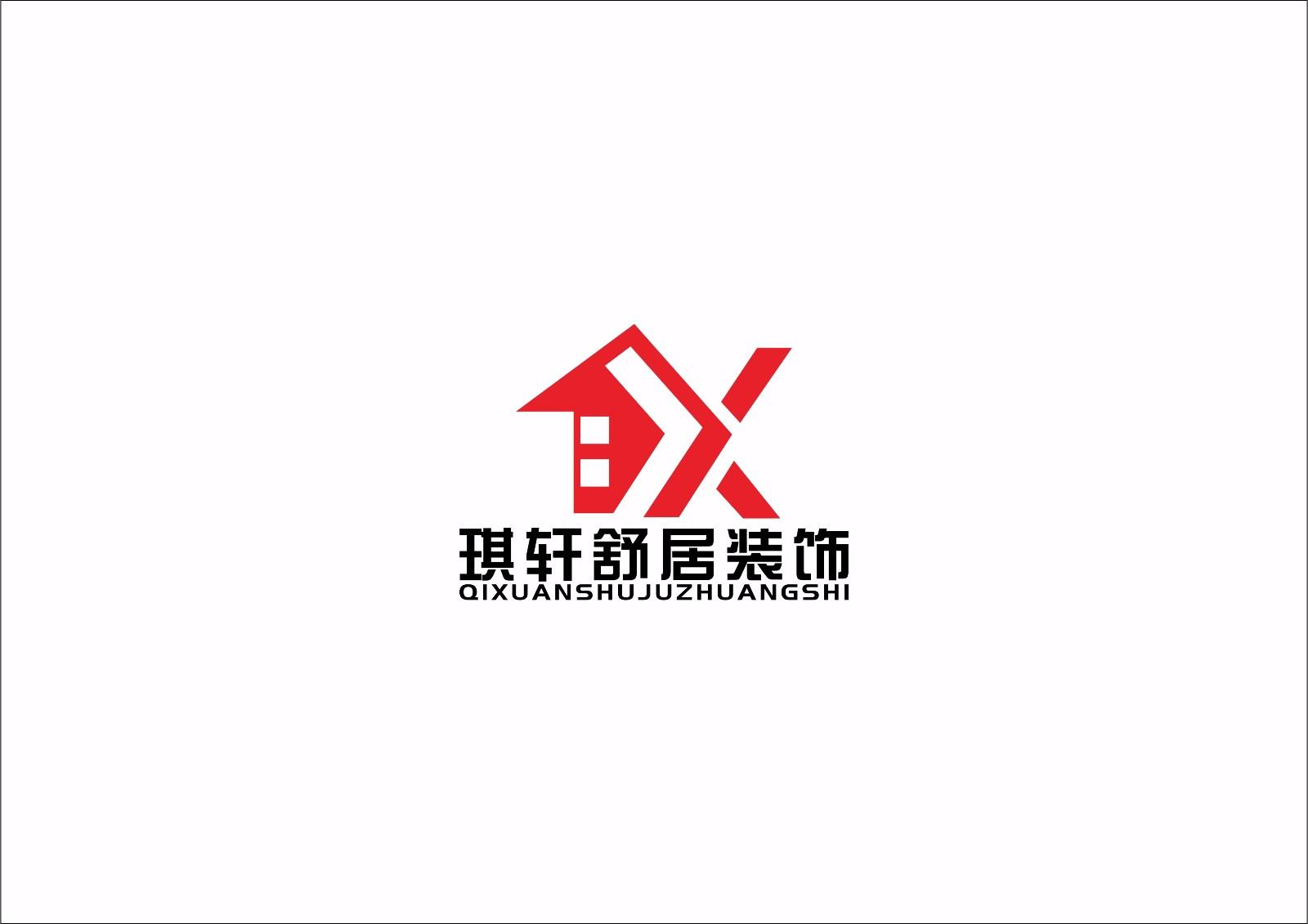 中山市琪轩舒居装饰设计有限公司